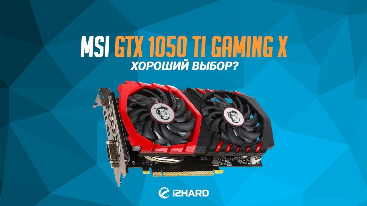 Обзор и тест MSI GTX 1050 Ti Gaming X: хороший выбор?