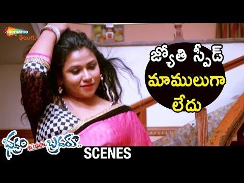 Actress Jyothi Romancing Charan   Bhadram Be Careful Brotheru Telugu Movie   Sampoornesh Babu