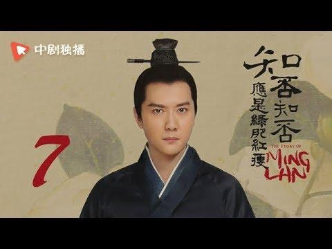知否知否应是绿肥红瘦【未删减】07(赵丽颖、冯绍峰、朱一龙 领衔主演)