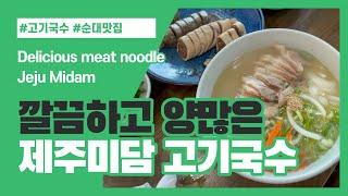 고기국수 맛집 : 제주…