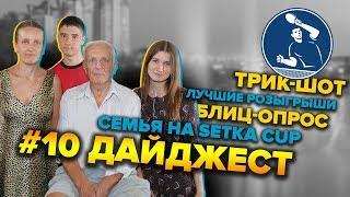 Gambar cover SETKA CUP / Дайджест 10# 31.08.19. Семья Юреневых