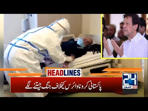 6am News Headlines | 28 March 2020 | 24 News HD