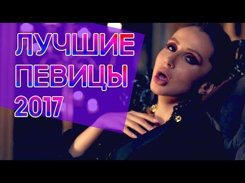 ЛУЧШИЕ ПЕВИЦЫ 2017 🎤 - Клип смотреть онлайн с ютуб youtube, скачать