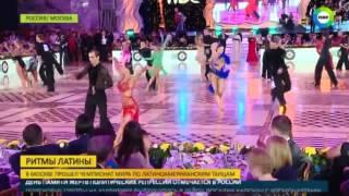 МТРК МИР 24: Новостной сюжет Чемпионат мира 2016 по ЛА танцам
