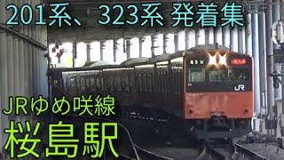 JRゆめ咲線 201系 323系 桜島駅