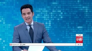 TOLOnews 6pm News 12 February 2019 / طلوعنیوز، خبر ساعت شش، ۲۳ دلو ۱۳۹۷