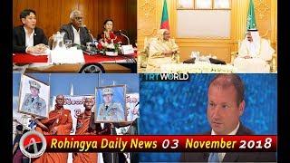 Rohingya Daily News Today 03 November 2018   أخبار أراكان باللغة الروهنغيا   ရိုဟင္ဂ်ာ ေန႔စဥ္ သတင္း