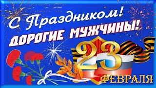 Лучшее Поздравление с Днём Защитника Отечества 23 Февраля Очень красивая песня.