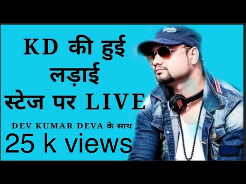 Shocking KD & Dev Kumar Deva Ki Ladai Masoom Sharma Or Ajay Hooda Ne Bich Me Aa Kr Chudvaya