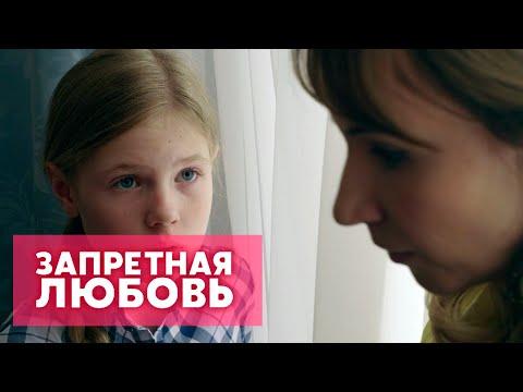 Запретная любовь русский сериал 2016 13 серия