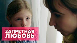 """""""Запретная любовь"""" 13 серия"""