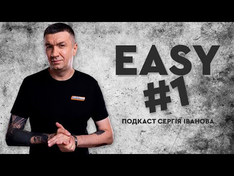 EASY#1. Як пережити