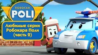 Робокар Поли - Любимые серии Робокара Поли (2 сборник) | Поучительный мультфильм