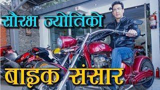 सौरभ ज्योतिको बाइक संसार || Saurab Jyoti Bike Museum