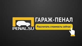 Гараж-Пенал | Разборный Металлический Оцинкованный PENAL.SU