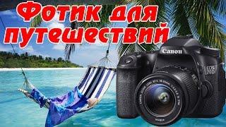 Выбор фотоаппарата для путешествий: Canon 70D - обзор и советы для путешественника.(В этом обзоре расскажу про свою камеру для путешествий Canon 70D, которая пришла ко мне на замену Canon 600D, которую..., 2014-07-16T13:00:03.000Z)