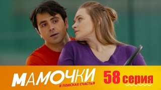 Мамочки - Серия 18 сезон 3 (58 серия) - комедийный сериал HD