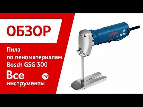 Видео обзор: Сабельная пила BOSCH GSG 300