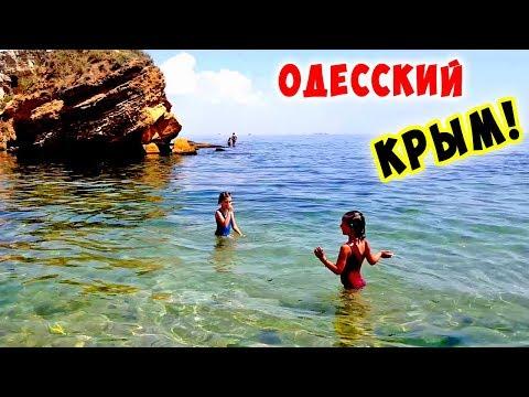 ОДЕССА тайный пляж 'КУСОЧЕК КРЫМА' !!! SECRET BEACH in Odessa !!! И неприятный СЮРПРИЗ !!!