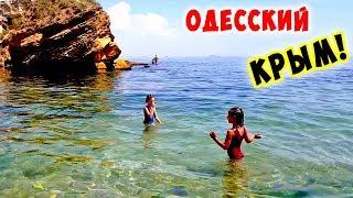 """ОДЕССА тайный пляж """"КУСОЧЕК КРЫМА"""" !!! SECRET BEACH in Odessa !!! И неприятный СЮРПРИЗ !!!"""