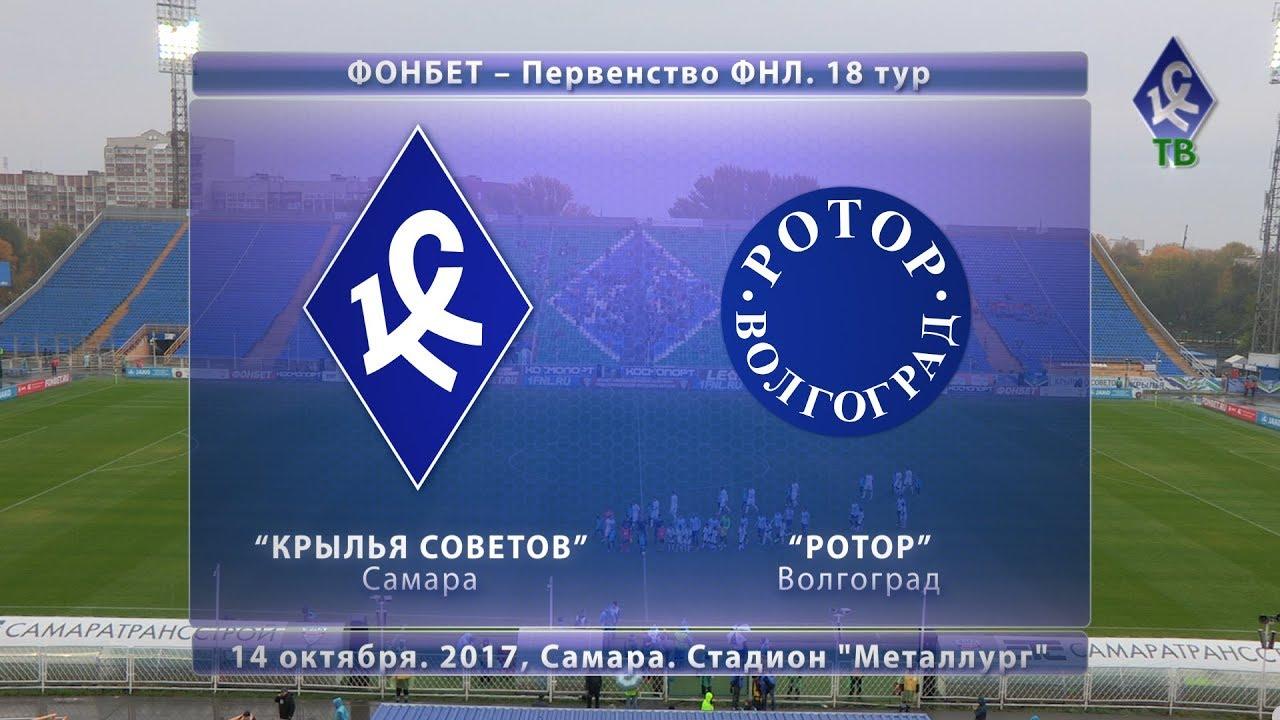 Крылья Советов - Ротор 1:1 видео