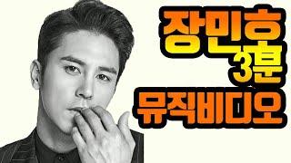 장민호 아이돌 부터 현재까지 3분 뮤직비디오 by 트빠…