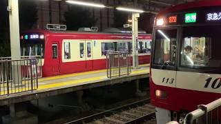 京浜急行電鉄 2019年8月19日 京急品川駅にて