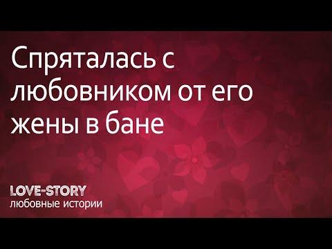 Любовная история | Спряталась с любовником от его жены в бане