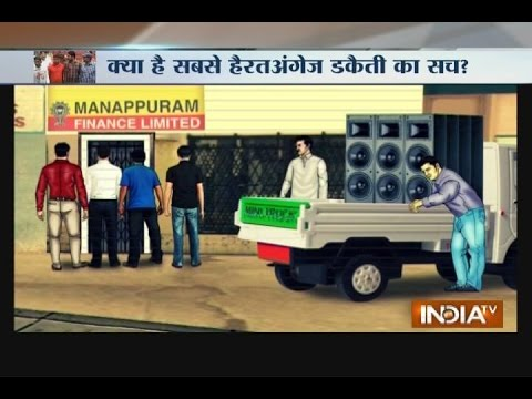 Gang Looted Rs 5 Crores from Manappuram Gold Loan Office in Faridabad