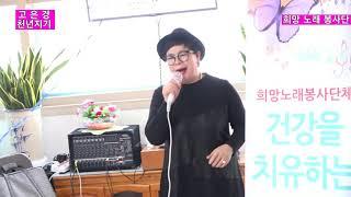 고은경 /천년지기 원곡유진표 인천 서구 석남동 요양원 희망 노래 봉사단 단장 영화 재능기부