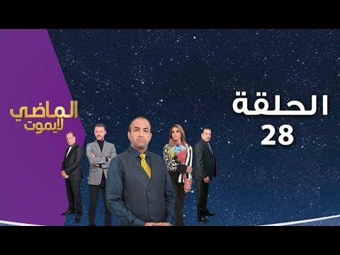 Al Madi La Yamoute (Maroc) Episode 28