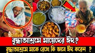 বৃদ্ধাআশ্রমে কেমন কাটলো মায়েদের ঈদ? মায়েদের রেখে কি ভাবে ঈদ পালন করেন? News bangla 24