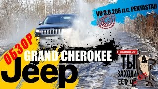обзор JEEP Grand Cherokee(wk2) V6 3.6 286 л.c. - ДУХ 90-х