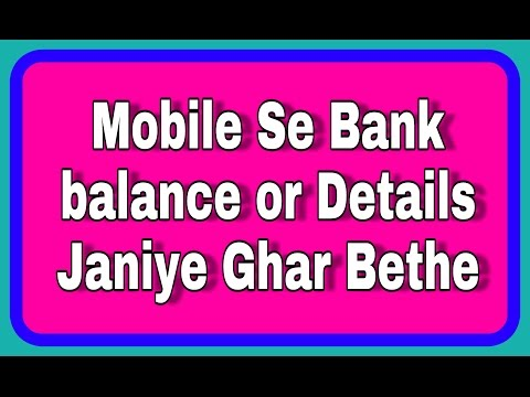 [2017 hindi/urdu] Mobile/phone se bank balance enquiry/ check kaise kare/ karte hai/ kiya jata he .