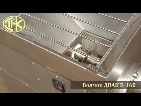 Видео о работе Волчка ДВАК В-160-01 в базовой комплектации