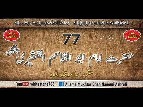 (77) Story of Imam Abul Qasim  Qushayri Risalah Qushairiya