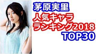 【茅原実里】みのりんの演じた人気キャラランキング2018TOP30 他の動画...