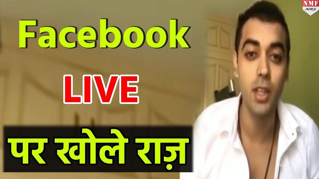 Facebook LIVE पर आकर Luv Tyagi ने खोले Bigg Boss के राज़