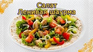 Салат Ленивая шаурма 😃 Рецепт