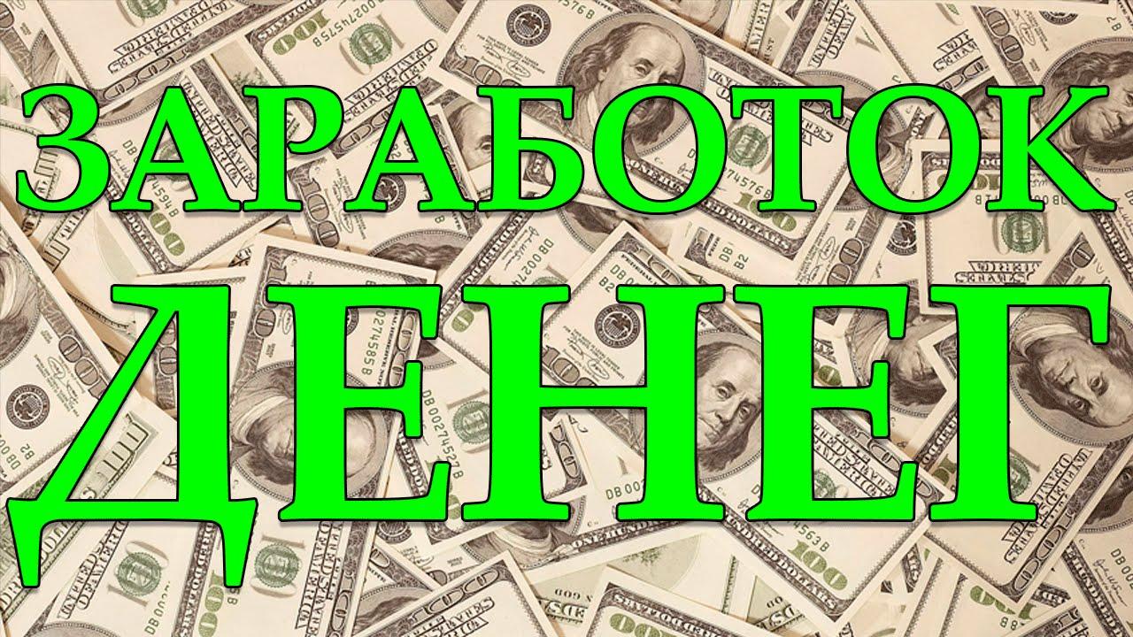 Как заработать деньги, как заработать в интернете без вложений, заработок в интернете 2019, бизнес!