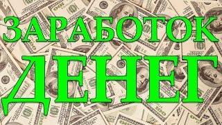 Как заработать деньги, как заработать в интернете без вложений, заработок в интернете 2016, бизнес!2(, 2016-05-18T09:19:58.000Z)