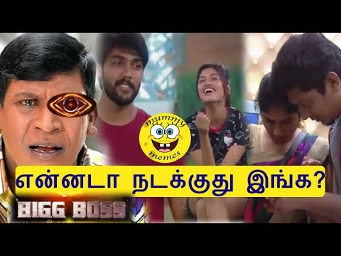 Bigg Boss Funny Meme : Bigg boss tamil latest episode troll bigg boss funny video youtube
