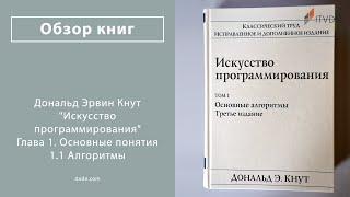 Дональд Кнут. Глава 1. Основные понятия. 1.1 Алгоритмы. «Искусство программирования». (Часть 2)