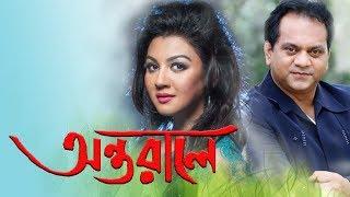 Ontorala (অন্তরালে) | Bangla Natok | Joya ahsan | Mir sabbir | Jayanta Chattopadhyay | 2009