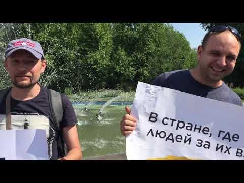 Пикеты в Казани «Против политического преследования граждан!» / REFEED 23.06.19