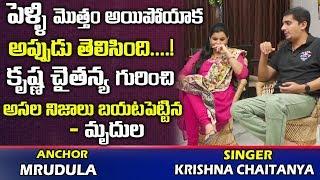 పెళ్లి మొత్తం అయిపోయాక తెలిసింది | Anchor Mrudula Revealed Secrets About  Singer Krishna Chaitanya