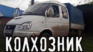 """ГАЗель 330232 """"Лютый колхозник"""""""