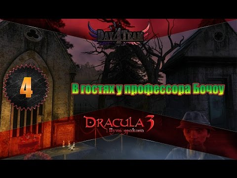 Дракула 3 Путь дракона #13 - Финал (Dracula 3: The Path of the Dragon)