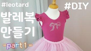 [DIY]유아발레 레오타드 발레복  옷 만들기 과정/H…