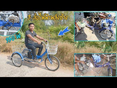 เปลี่ยนจักรยาน 3 ล้อเก่าธรรมดา เป็น 3 ล้อไฟฟ้าพลังช้าง